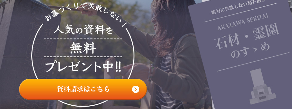 岡山県倉敷市の石材店の資料請求