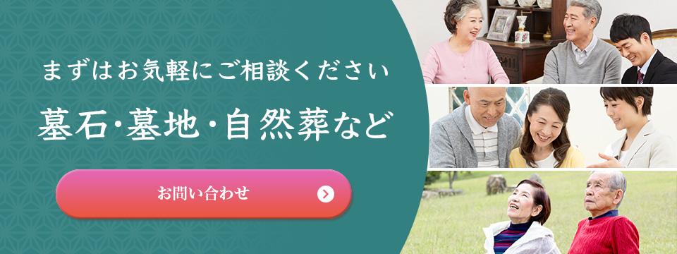 岡山県倉敷市の石材店の無料相談