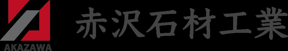 倉敷市の石材店の赤沢石材メインロゴ