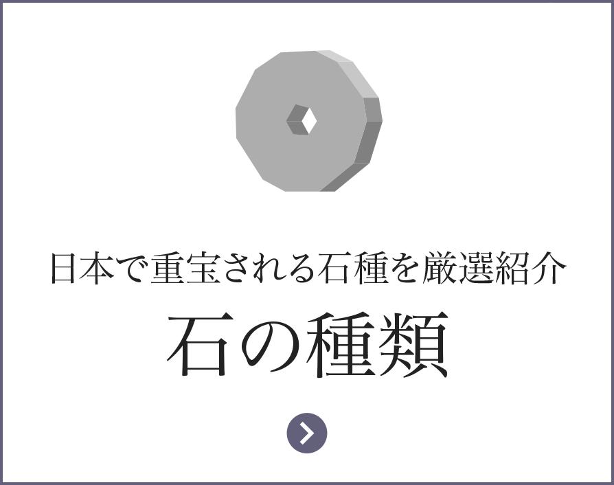岡山県倉敷市での墓石の種類
