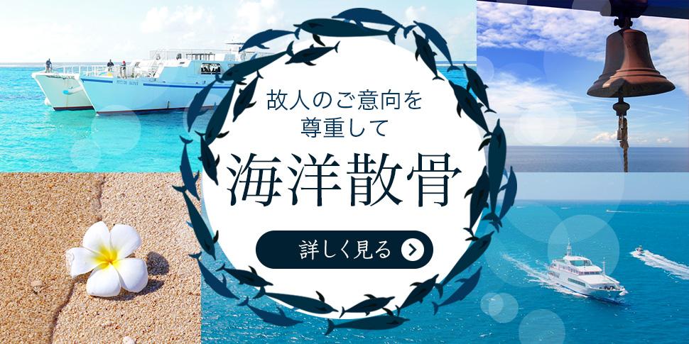 倉敷市の石材店海洋散骨