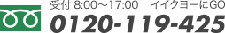0120-119-425