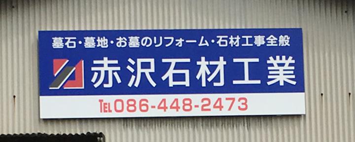 倉敷市の石材店へのアクセス7