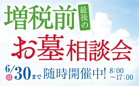 倉敷市の石材店赤沢石材工業のお墓相談会