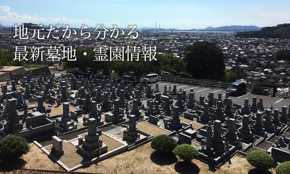 倉敷市石材店の墓地