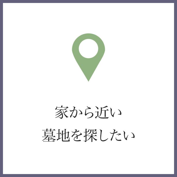 倉敷市の墓地お悩み1