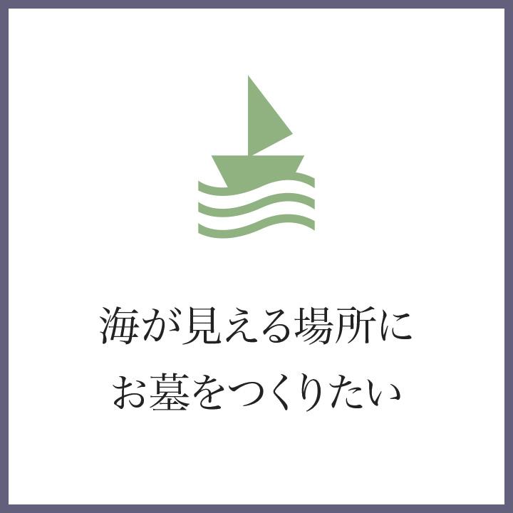 倉敷市の墓地お悩み3