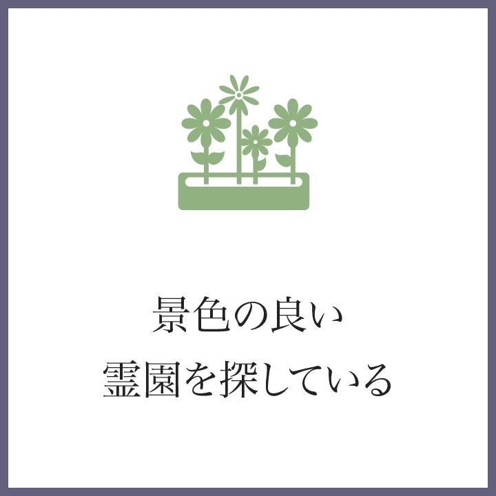 倉敷市の墓地お悩み4