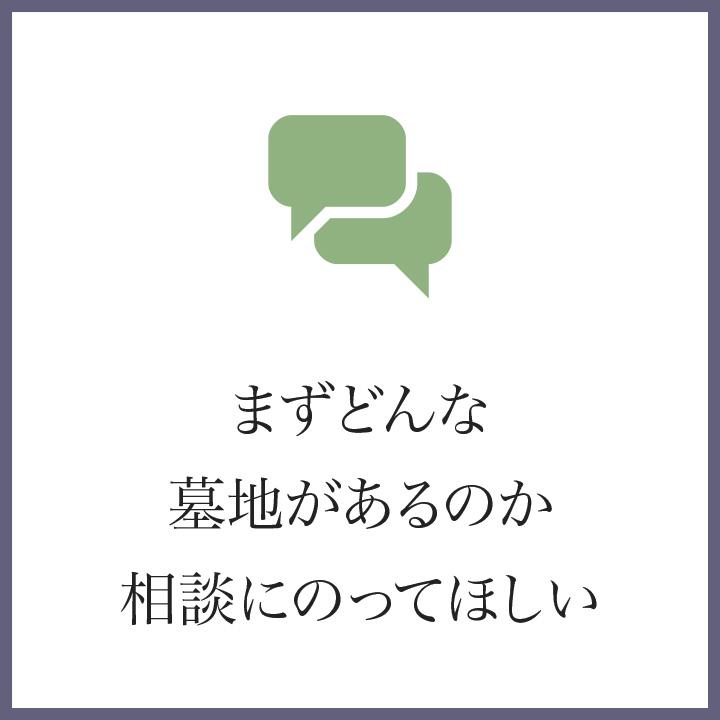 倉敷市の墓地お悩み6