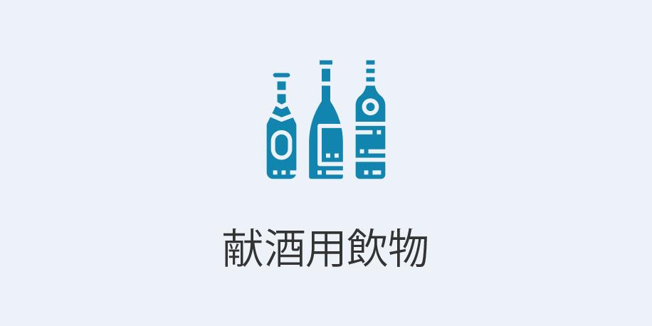 倉敷市石材店での海洋散骨プラン献酒用飲物