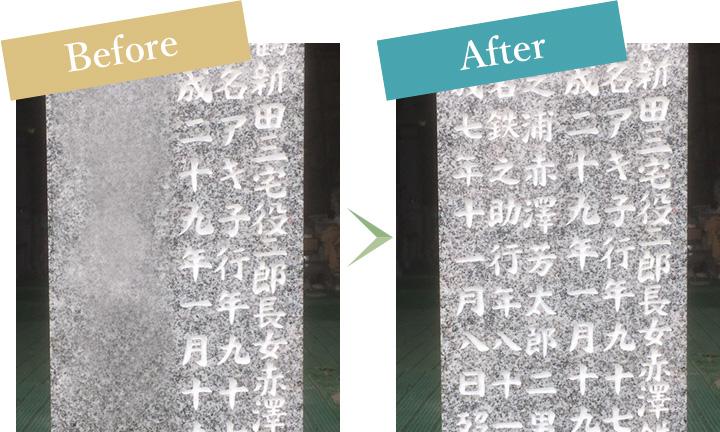 倉敷市石材店での追加文字彫りビフォー・アフター