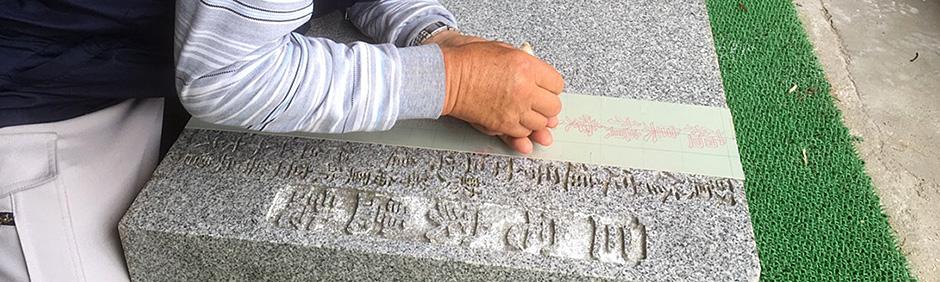 倉敷市石材店での追加文字彫り