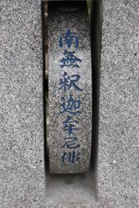 禅宗 お墓